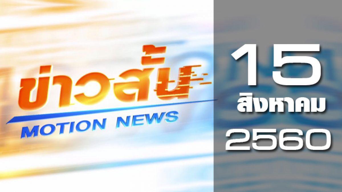 ข่าวสั้น Motion News Break 1 15-08-60