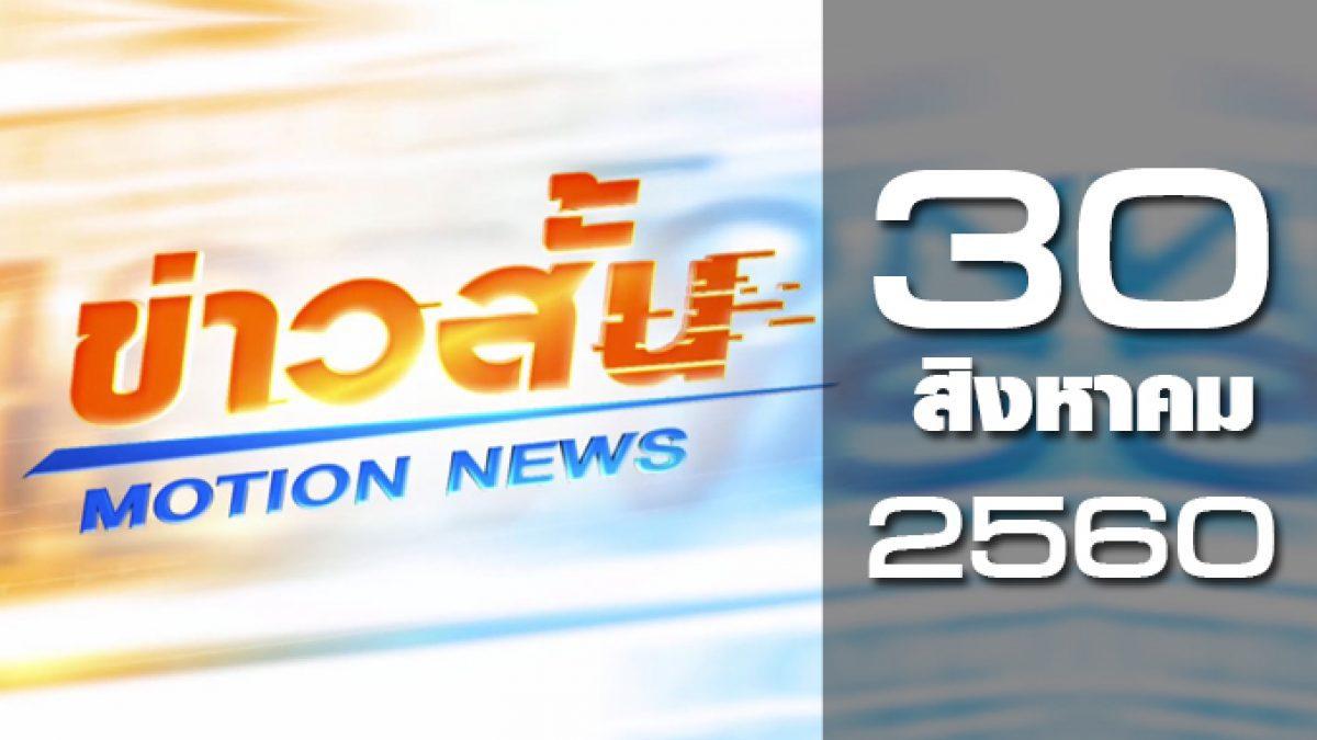 ข่าวสั้น Motion News Break 3 30-08-60