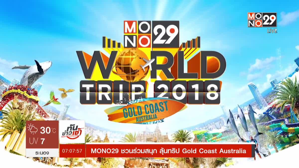 MONO29 ชวนร่วมสนุก ลุ้นทริป Gold Coast Australia