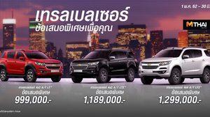 Chevrolet มอบข้อเสนอ แรงสุดขีด คุ้มจัดสุด ให้คุณเป็นเจ้าของรถได้ง่ายขึ้น