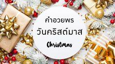 คำอวยพรวันคริสต์มาส ภาษาอังกฤษ