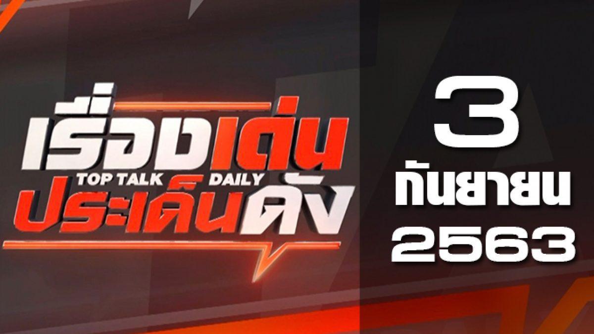 เรื่องเด่นประเด็นดัง Top Talk Daily 03-09-63