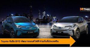 Toyota จับมือ BYD พัฒนา รถยนต์ไฟฟ้า ร่วมกันที่ ประเทศจีน