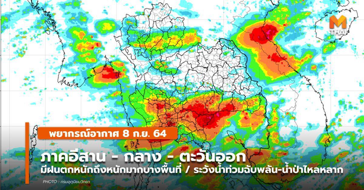 พยากรณ์อากาศ 8 ก.ย. อีสาน-กลาง-ตะวันออก ระวังฝนตกหนักมาก