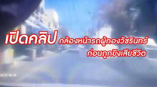 เปิดคลิป กล้องหน้ารถผู้กองวัชรินทร์ ก่อนถูกยิงเสียชีวิต