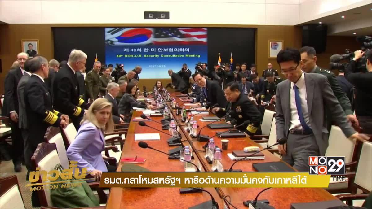 รมต.กลาโหมสหรัฐฯ หารือด้านความมั่นคงกับเกาหลีใต้