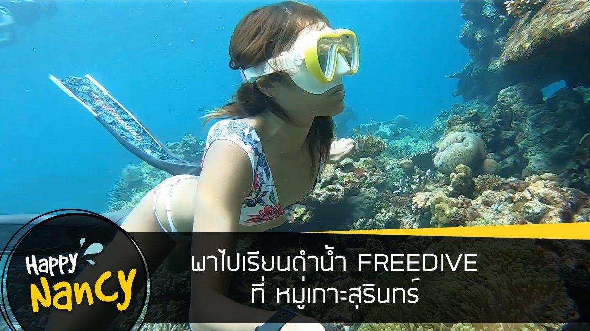 แนนซี่ พาไป เรียนดำน้ำ แบบ Freedive กับครูพลอยสุดสวย