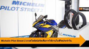 Michelin Pilot Street 2 ยางสไตล์สปอร์ตเพื่อการใช้งานในชีวิตประจำวัน