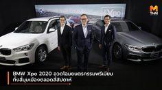 BMW Xpo 2020 อวดโฉมยนตรกรรมพรีเมียมทั้งสี่มุมเมืองตลอดสี่สัปดาห์