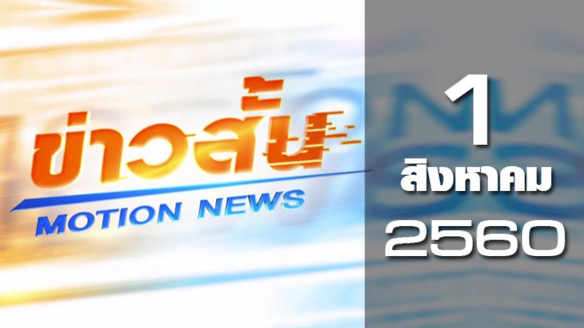 ข่าวสั้น Motion News Break 1 01-08-60