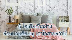 6 ไอเดียตัวอย่าง ตกแต่ง ห้องนอนสีชมพู เอาใจสายหวาน