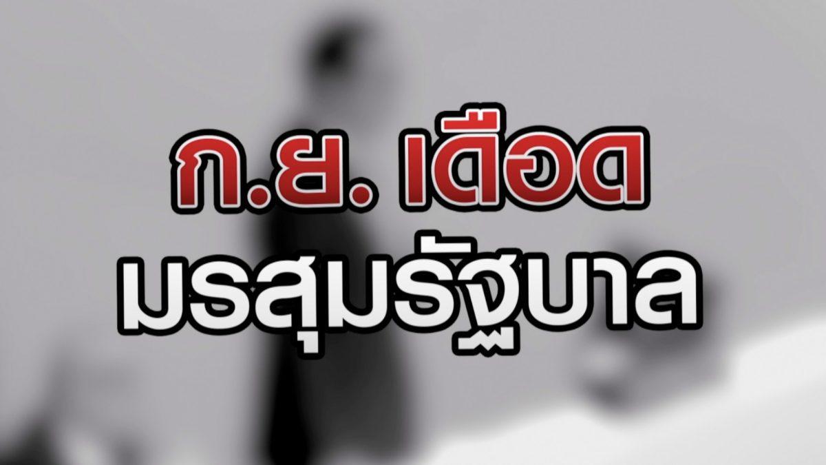 ก.ย.เดือด มรสุมรัฐบาล 09-09-63