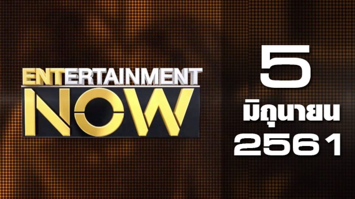 Entertainment Now Break 1 05-06-61