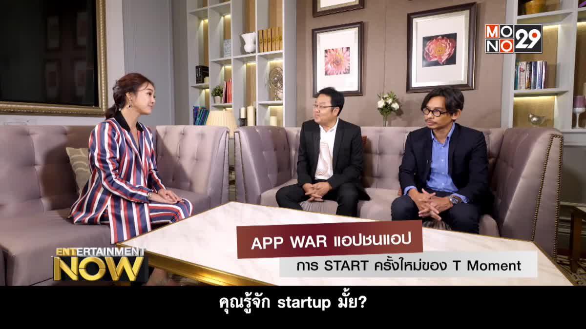 APP WAR แอปชนแอป การ STARTครั้งใหม่ของ T Moment