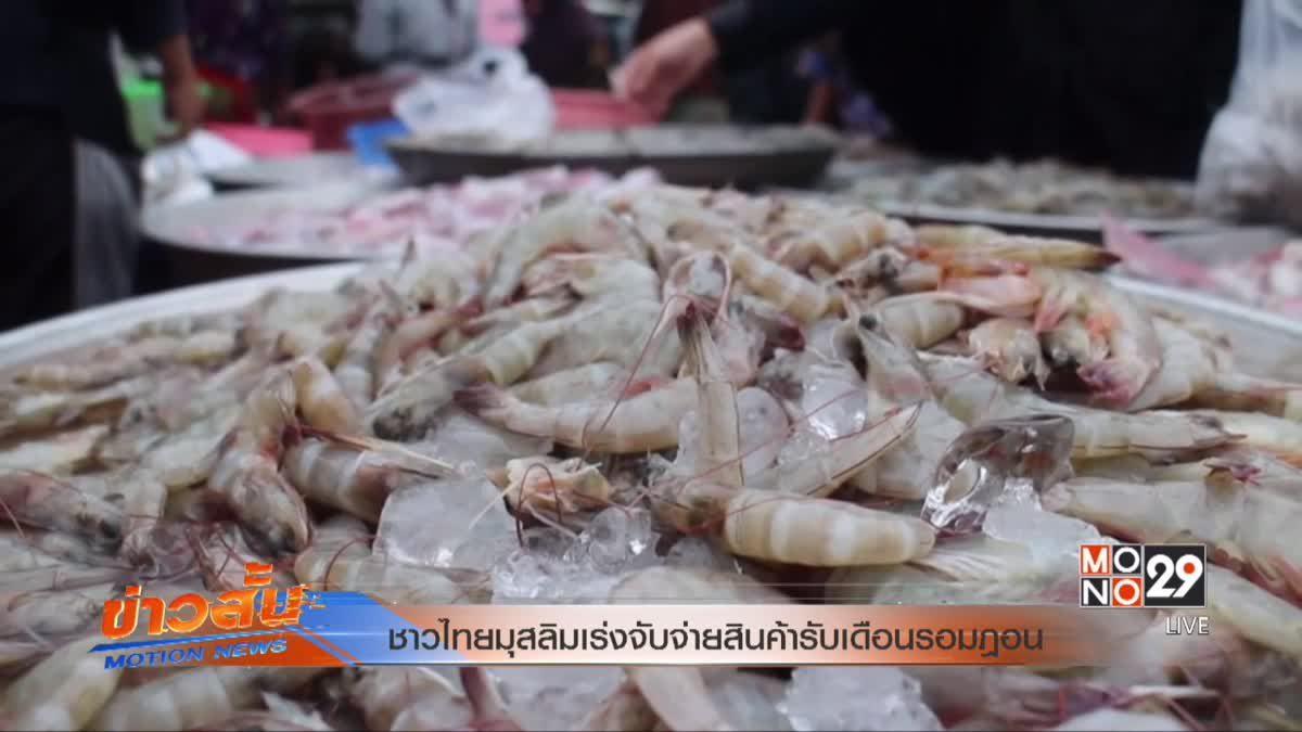 ชาวไทยมุสลิมเร่งจับจ่ายสินค้ารับเดือนรอมฎอน