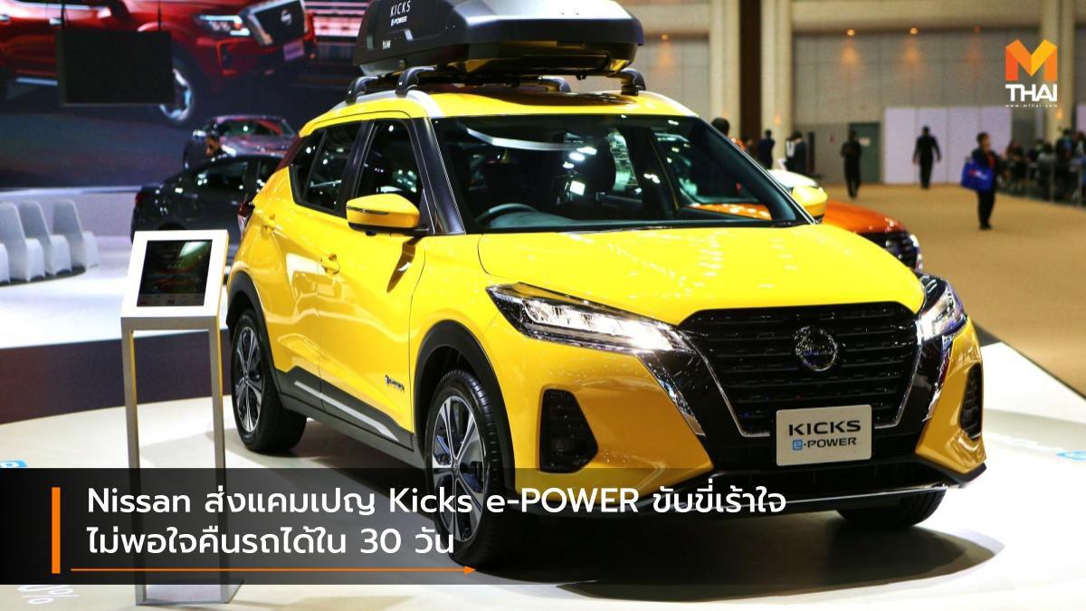 Nissan ส่งแคมเปญ Kicks e-POWER ขับขี่เร้าใจ ไม่พอใจคืนรถได้ใน 30 วัน