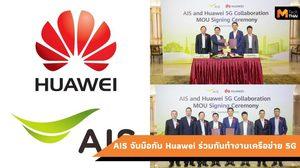 AIS จับมือกับ Huawei ร่วมกันในด้านนวัตกรรมเทคโนโลยีเครือข่าย 5G
