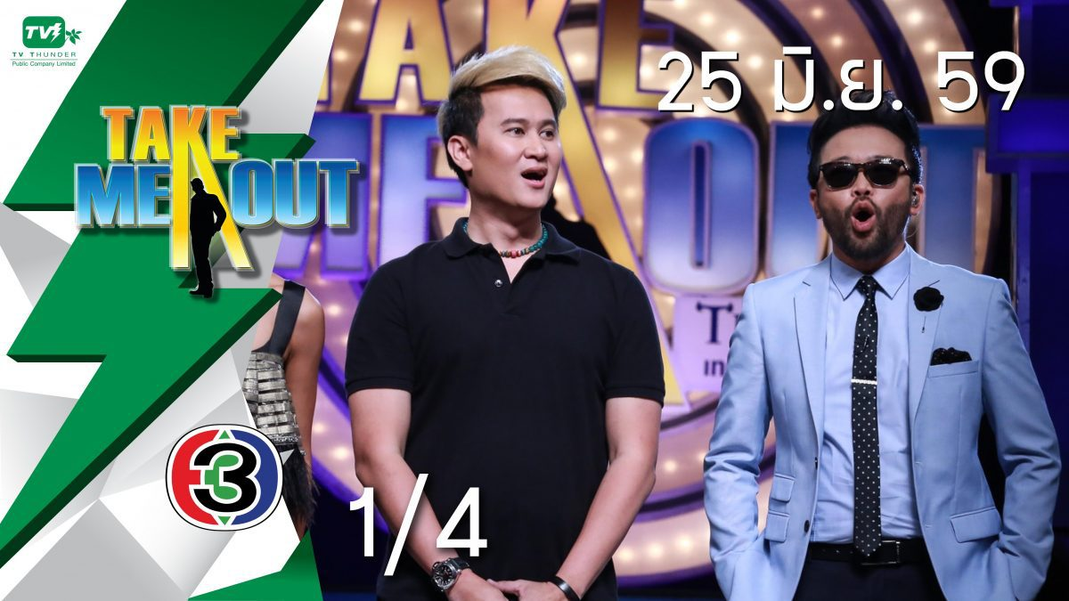 Take Me Out Thailand S10 ep.12 น้าแมน-เอก 1/4 (25 มิ.ย. 59)