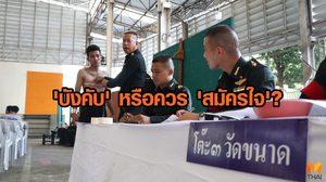 """""""ทหารเกณฑ์"""" ยังควรมีอยู่ไหม? คำถามที่คนไทยต้องช่วยกันหาคำตอบ"""