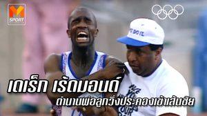 เดเร็ก เร้ดมอนด์ : คำสัญญาที่ให้ไว้กับพ่อ ต่อให้วิ่งไม่ไหวก็ต้องเข้าเส้นชัยให้ได้