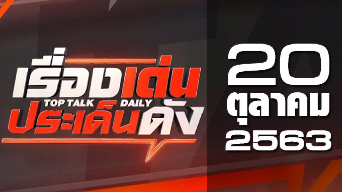 เรื่องเด่นประเด็นดัง Top Talk Daily 20-10-63