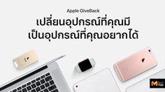มีอุปกรณ์เก่าอย่าทิ้ง!! Apple เปิดโครงการ Apple GiveBack นำของเก่ามาแลกเป็นบัตรของขวัญได้
