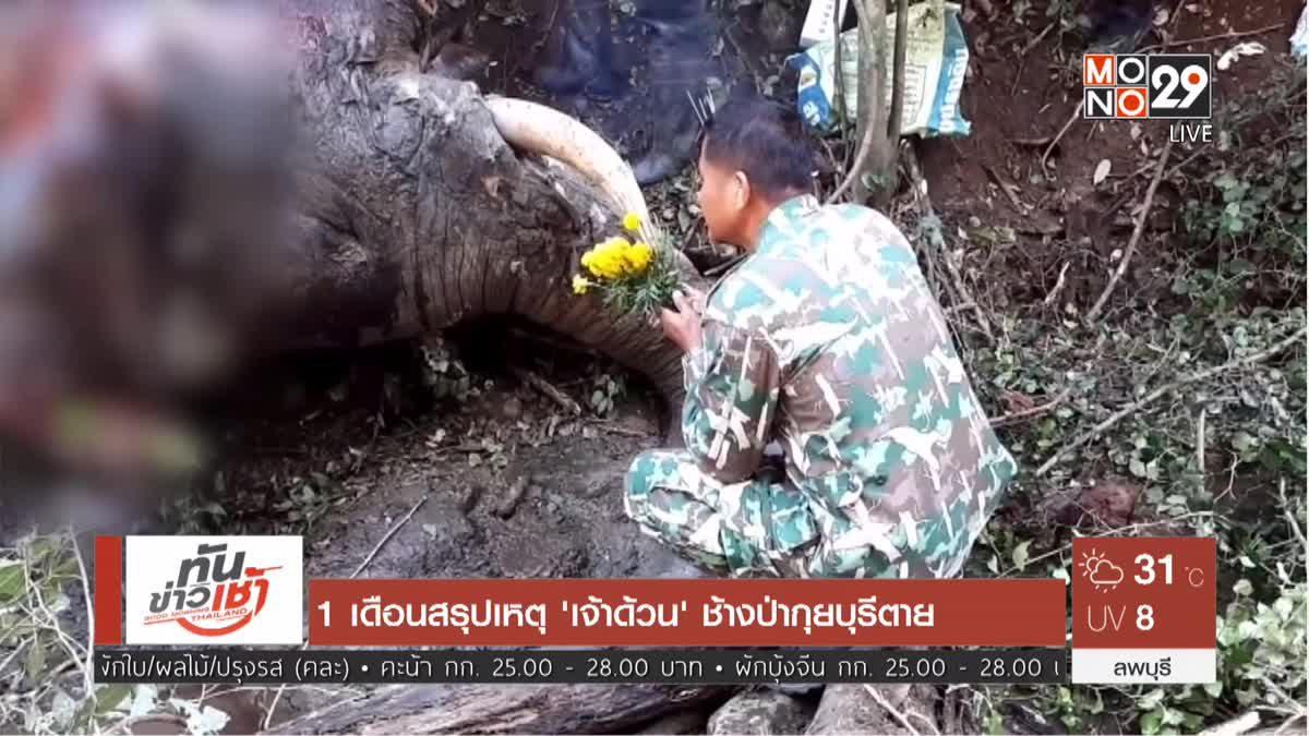 คุยครบกับพบเอก : ช้างป่ากุยบุรี ตายปริศนา...?