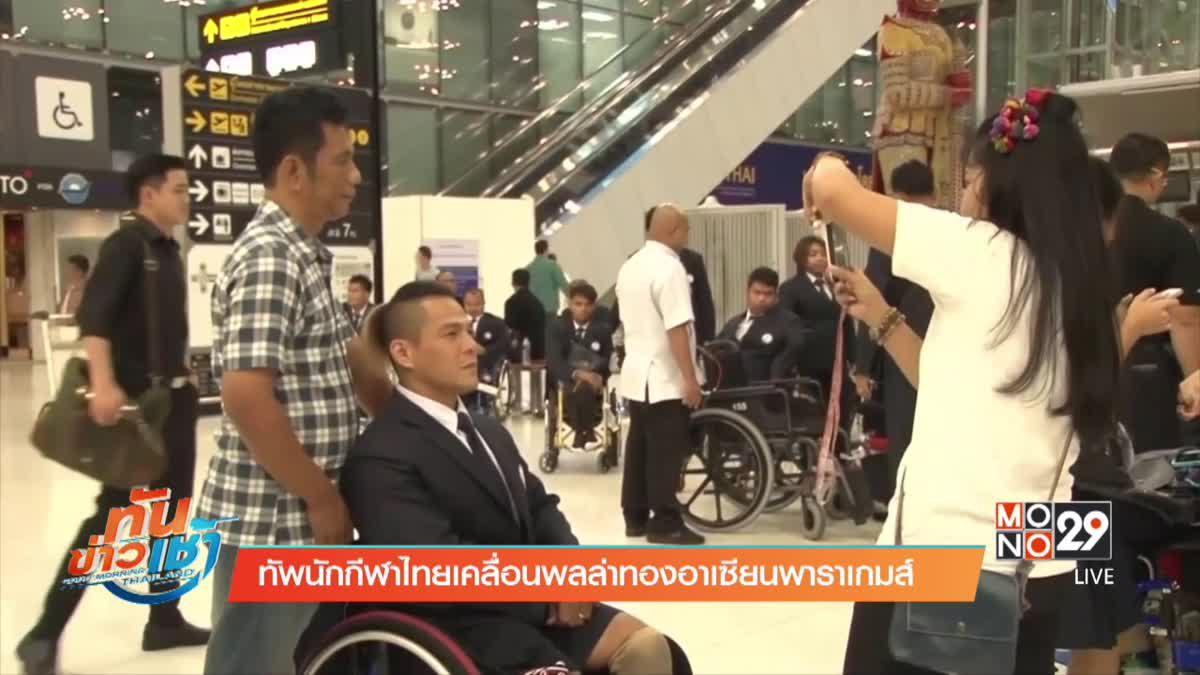 ทัพนักกีฬาไทยเคลื่อนพลล่าทองอาเซียนพาราเกมส์