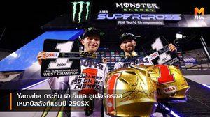 Yamaha กระหึ่ม เอเอ็มเอ ซูเปอร์ครอส เหมาบัลลังก์แชมป์ 250SX