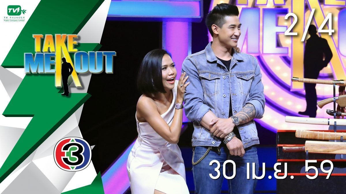 Take Me Out Thailand S10 ep.4 วิน-เบน 2/4 (30 เม.ย. 59)
