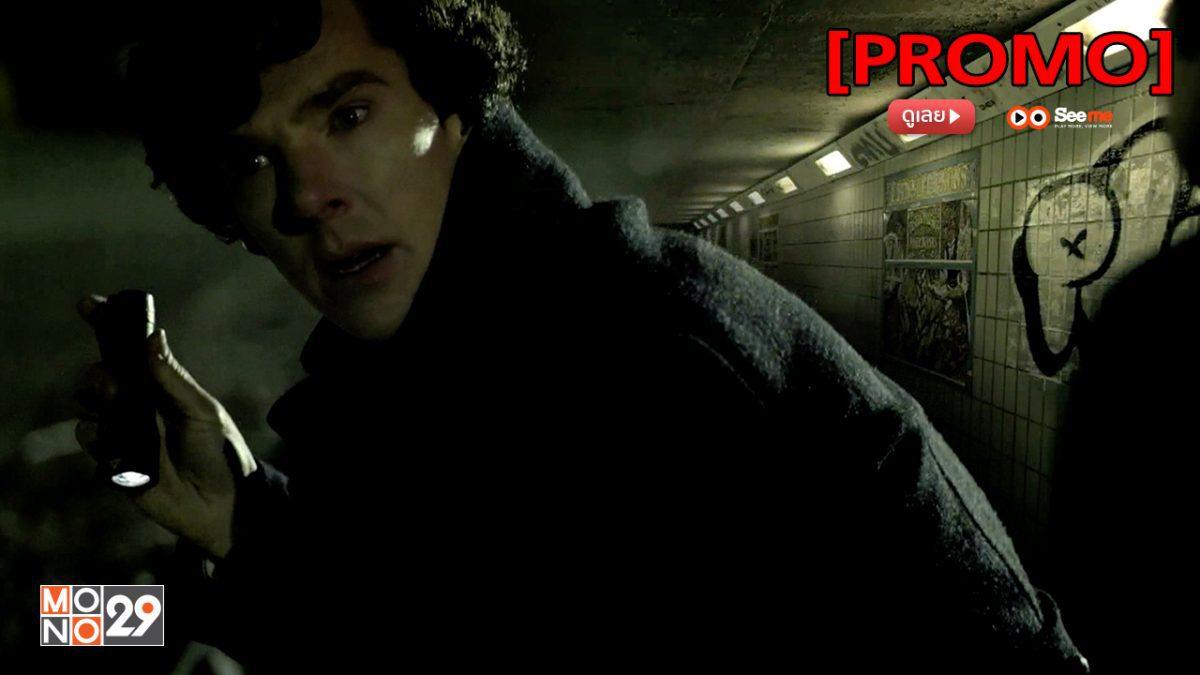 Sherlock 1.2 สุภาพบุรุษยอดนักสืบ ปี 1 [PROMO]