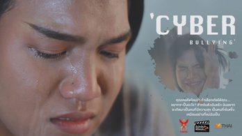 ' cyberbullying ' ผลงานหนังสั้นจากทีม SLATE LATELATE FILM