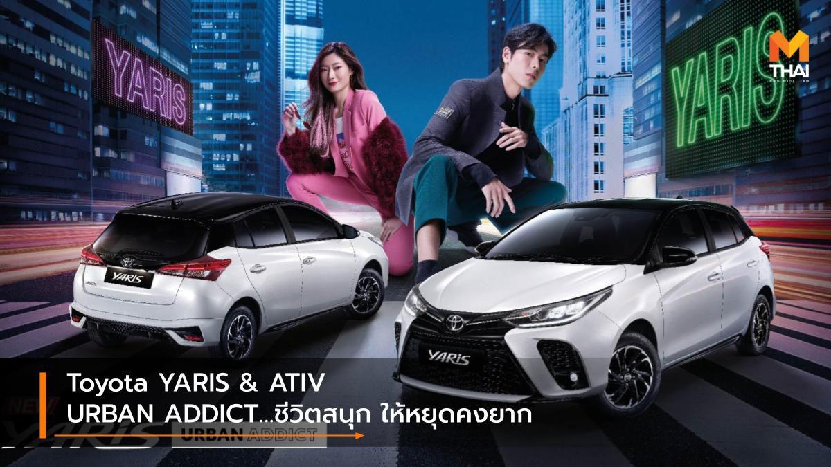 Toyota YARIS & ATIV URBAN ADDICT…ชีวิตสนุก ให้หยุดคงยาก