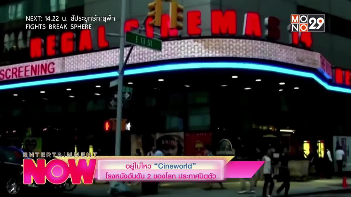 """อยู่ไม่ไหว """"Cineworld"""" โรงหนังอันดับ 2 ของโลกประกาศปิดตัว"""
