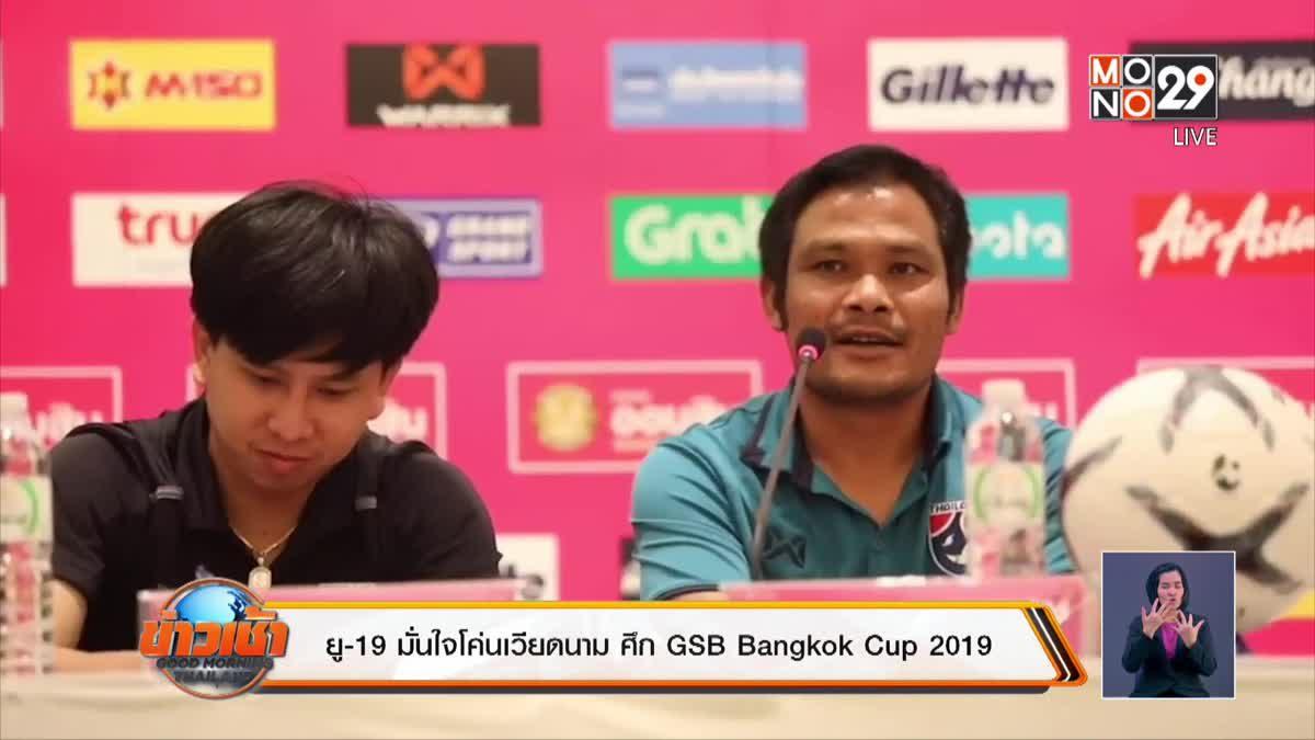 ยู-19 มั่นใจโค่นเวียดนาม ศึก GSB Bangkok Cup 2019