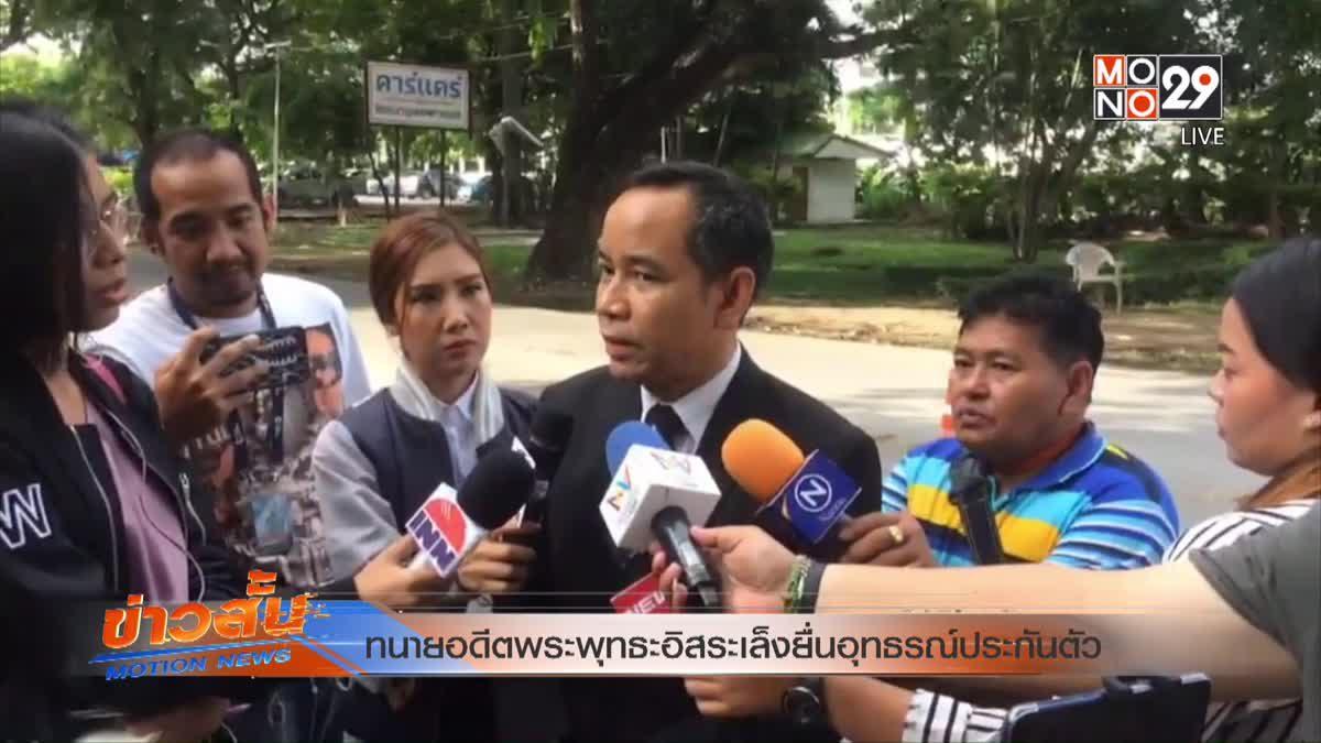 ทนายอดีตพระพุทธะอิสระเล็งยื่นอุทธรณ์ประกันตัว