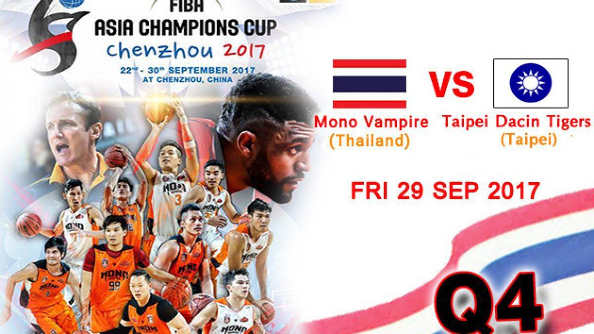 การเเข่งขันบาสเกตบอล FIBA Asia Champions cup 2017 : Mono Vampire (THA) VS Taipei Dacin Tigers (TPE) Q4 ( 29 Sep 2017 )