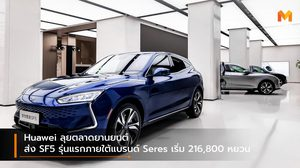 Huawei ลุยตลาดยานยนต์ ส่ง SF5 รุ่นแรกภายใต้แบรนด์ Seres เริ่ม 216,800 หยวน