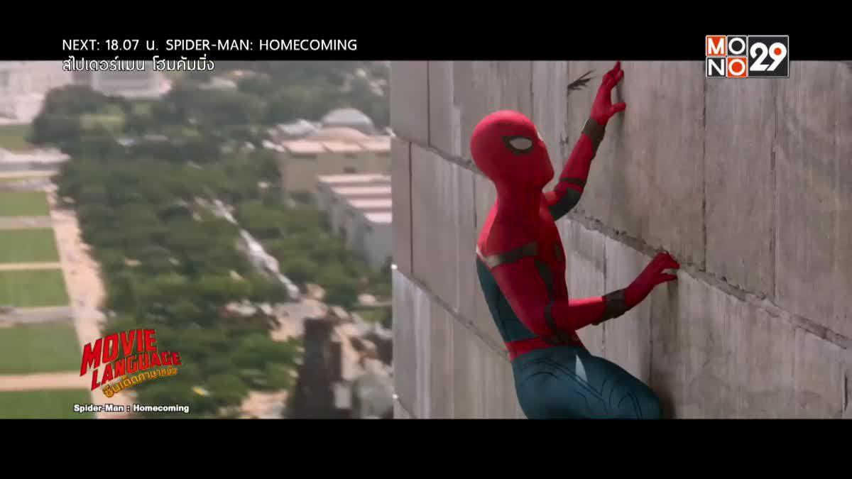 Movie Language ซีนเด็ดภาษาหนัง จากภาพยนตร์เรื่อง Spider-Man: Homecoming