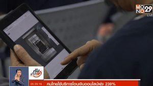 คนไทยใช้บริการโอนเงินออนไลน์พุ่ง 239%