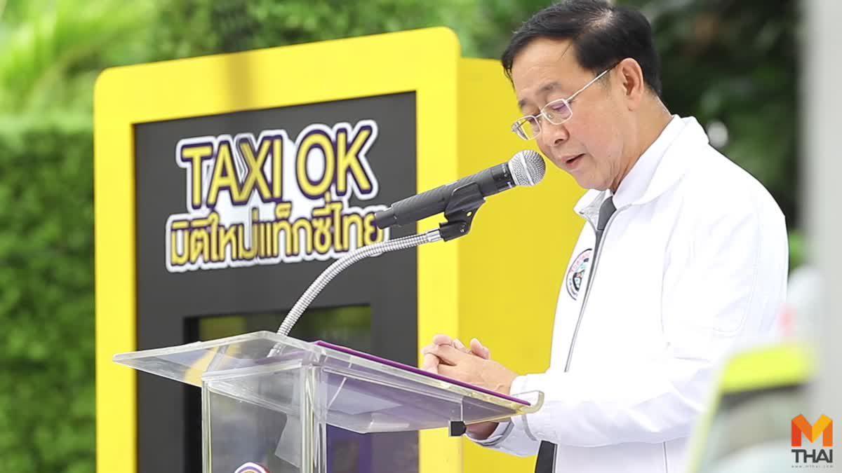 เปิดตัว Taxi OK มิติใหม่แท็กซี่ไทยเก๋ ไก๋ ยกระดับความปลอดภัย  พร้อมแอพพลิเคชั่น เชื่อมั่นความสำเร็จ!!!