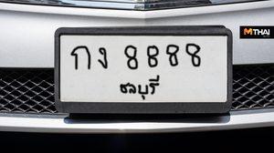 เขียนเลขทะเบียนในกระดาษ แทนกรณี ป้ายทะเบียนรถหาย แบบนี้ก็ได้เหรอ!?