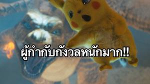 ผู้กำกับ Pokémon Detective Pikachu รู้สึกประหม่า เพราะแฟนโปเกมอนทั่วโลกให้ความสนใจ