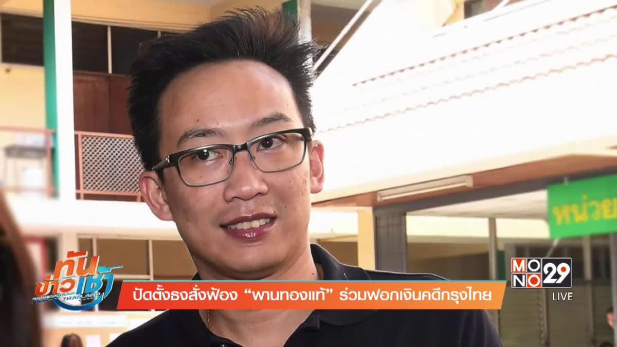 """ปัดตั้งธงสั่งฟ้อง """"พานทองแท้"""" ร่วมฟอกเงินคดีกรุงไทย"""