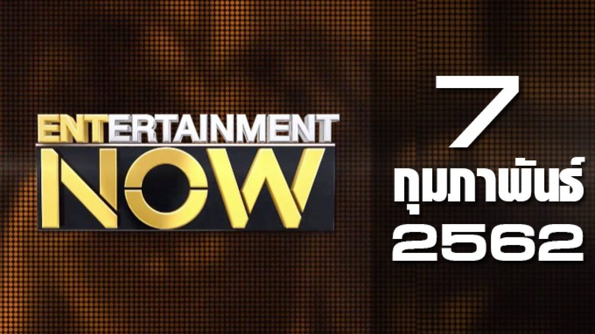 Entertainment Now Break 2 07-02-62