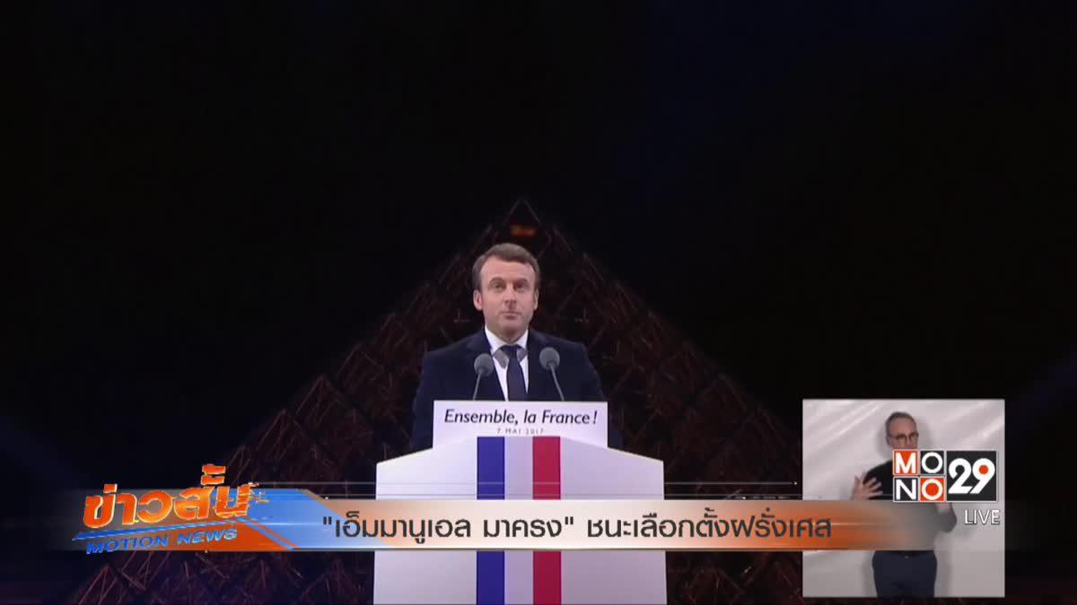 """""""เอ็มมานูเอล มาครง"""" ชนะเลือกตั้งฝรั่งเศส"""