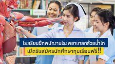 หลักสูตรผู้ช่วยการพยาบาล