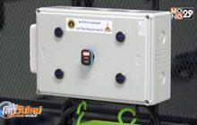 ม.อุบลฯ สร้างเครื่องชาร์จมือถือ ช่วยผู้ประสบภัยน้ำท่วม