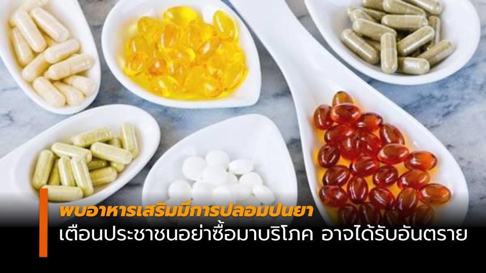 พบอาหารเสริมจากประเทศแคนาดา ฉลากภาษาไทย มีการปลอมปนยา
