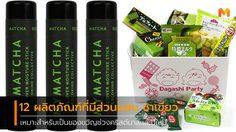 12 ผลิตภัณฑ์ที่มีส่วนผสม ชาเขียว เหมาะสำหรับเป็นของขวัญช่วงคริสต์มาสเเละปีใหม่